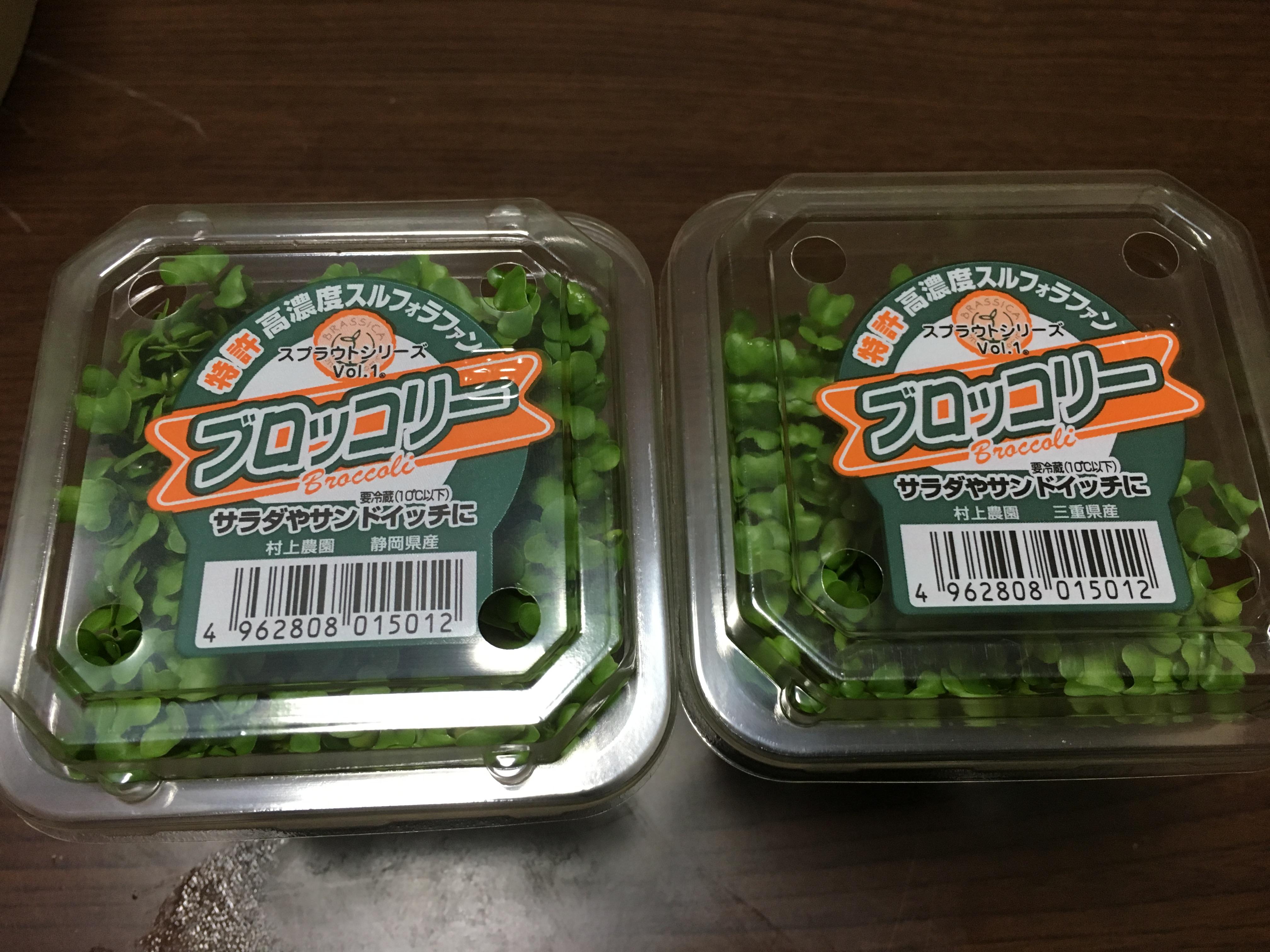 スプラウト新芽野菜のがん予防効果の正体は