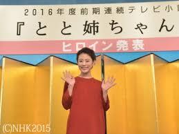 とと姉ちゃん4月4日NHK毎週月~土朝8時から昭和を駆け抜けた女性